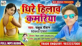 Rahul roshan ka इस साल का सबसे जादा गाना बजने वाला // धीरे हिलाव कमरिया - hit song 2019 / राहुल रोशन