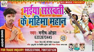 #सरस्वती #पूजा (#स्पेशल_गीत) मईया सरस्वती के महिमा महान || Manish Ojha || Sarswati Puja 2019