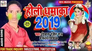 Diwana ranjeet raj का 2019 के फाडू होली song - होली धमाका 2019 ll bhojpuri super hit song