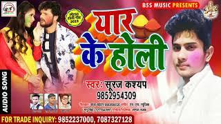 आ गया suraj kashyap ka 2019 ke super hit holi song - यार के होली - yar ke holi || bhojpuri song