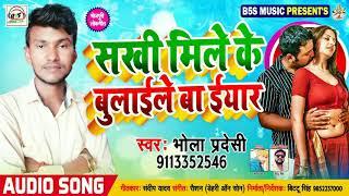 सुपरहिट गाना 2019 - bhola pardeshi - Sakhi Mile Ke Bulaile Ba Eyar - Bhojpuri Songs