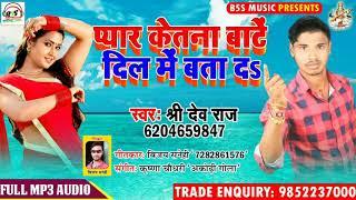 2019 दर्द भरा गीत - प्यार केतना बाटे दिल मे बता द - shree dev raj - bhojpuri sad song 2019