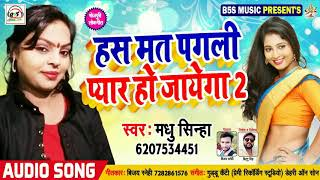 Has Mat Pagli Pyar Ho Jayega 2 - नया धमाका सांग | हस मत पगली प्यार हो जायेगा 2 | Madhu Sinha - B5S