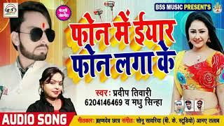 Pradeep Tiwari व Madhu Sinha का सुपरहिट आर्केस्ट्रा सांग || फोन में ईयर फोन लगा के ||