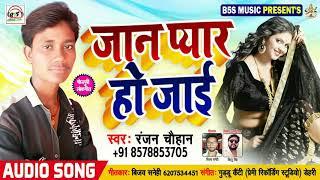 2019 का सबसे सुपरहिट गीत || Jaan Pyar Ho Jai #जान प्यार हो जाई || #Ranjan_Chouhan