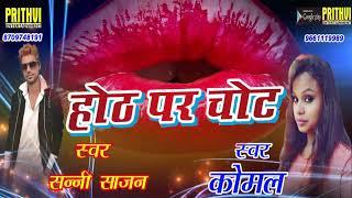 Popular Bhojpuri Song - #Hit होठ पर चोट !! Sunny Sajan !! Komal #No1 Bhojpuri Songs