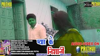 Ranjit Raj Pyare Ka Superhit Song || लागे फश गइल ए राजा जी || Ranjit Raj Pyare