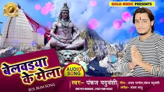 Bhojpuri Bol Bam SOng - बेलवइया के मेला - Pankaj Yaduvanshi - Belwaiya Ke Mela - New Sawan Songs