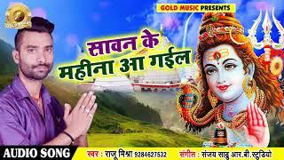 Bhojpuri Bol Bam Song - सावन के महीना आ गईल - Raju Mishra - New Sawan Songs