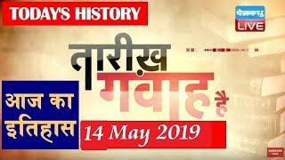 14 May 2019 | आज का इतिहास|Today History | Tareekh Gawah Hai | Current Affairs In Hindi | #DBLIVE