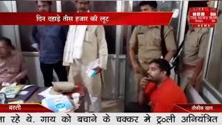 बस्ती //- से दिन दहाड़े लूट की घटना को अंजाम दिया ₹30000 लुटे