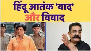मुद्दे की बात में देखिए – हिंदू आतंक 'वाद' और विवाद || #INDIAVOICE