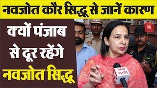 Navjot Kaur Sidhu ने बताया क्यों पंजाब नहीं आ रहे Navjot Sidhu