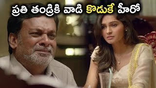 ప్రతి తండ్రికి వాడి కొడుకే హీరో - Latest Telugu Movie Scenes - Jai, Andrea Jeremiah