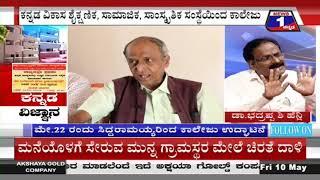 ಕನ್ನಡ 'ವಿಜ್ಞಾನ'(Kannada 'science') News 1 Kannada Discussion Part 01
