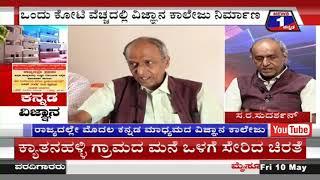ಕನ್ನಡ 'ವಿಜ್ಞಾನ'(Kannada 'science') News 1 Kannada Discussion Part 02