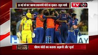 Mumbai Indians edge Chennai Super Kings by 1 run to win fourth IPL title