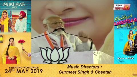 सुनिए Harsimrat Badal के लिए Bathinda पहुंचे PM Modi की Full Speech