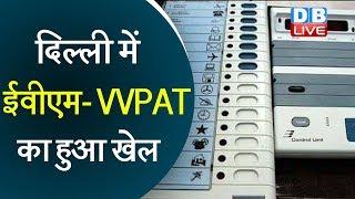 दिल्ली के युवक ने किया बड़ा दावा | 'वोट और VVPAT पर्ची में नहीं हुआ मिलान' | #DBLIVE