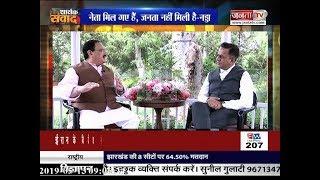 'सार्थक संवाद' में देश के स्वास्थ्य मंत्री J.P. NADDA || Janta TV