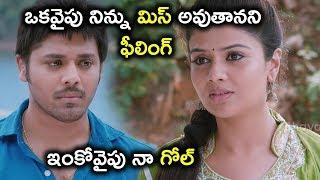 ఒకవైపు నిన్ను మిస్ అవుతానని ఫీలింగ్ ఇంకోవైపు నా గోల్ - Latest Telugu Movie Scenes