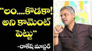 లం....కొడకా! | Rakesh Master Comments Latest | Rakesh Master Latest Interview | Top Telugu TV