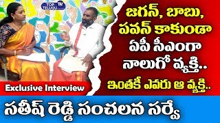 AP Election survey 2019 | AP Election Results Predictions by Sathish Reddy | AP New CM