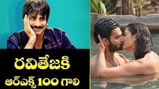 రవితేజకి ఆర్ఎక్స్ 100 గాలి | Ravi Teja Ajay Bhupathi New Movie 2019 | Top  Telugu TV video - id 361c93967c34cb - Veblr Mobile