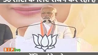 कांग्रेस देश में 50 सीटों के लिए संघर्ष कर रही है क्योंकि नेता कन्फ़्यूज हैं और सोच डिफ़्यूज है : PM