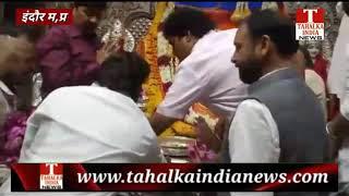इंदौर खजराना गणेश मंदिर के पुजारी के खिलाफ प्रकरण दर्ज किए जाने के विरोध विधायक पहुचे गणेश मंदिर