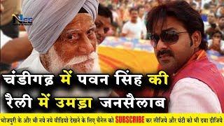 चंडीगढ़ में #पवन सिंह की रैली में उमड़ा जनसैलाब !! विरोधियो में मचा हड़कंप !! #PawanSinghRally
