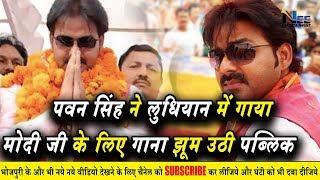 #पवन सिंह ने लुधियाना पंजाब में गाया #मोदी जी के लिए गाना !! झुम उठी पब्लिक !! PawanSinghRallyPanjab