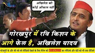 गोरखपुर में रवि किशन दे रहे है अखिलेश यादव को जबरदस्त टक्कर !! अखिलेश यादव की हार निश्चित बा