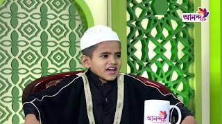 শিশু বক্তা নুরুল ইসলাম এর উপস্থাপনায় | Diner Alo | দ্বীন এর আলো | Ananda tv| পর্ব ০৫