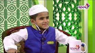 শিশু বক্তা নুরুল ইসলাম এর উপস্থাপনায়   Diner Alo   দ্বীন এর আলো   Ananda tv  পর্ব ০৭