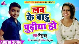 7 साल के बच्चे ने गाया ऐसा गाना सुनकर दंग रह जायेंगे - Rishu Babu New Bhojpuri Song - #Rishu_Babu