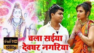 #Hariom #Sharma का New भोजपुरी बोलबम Song - चला सईया देवघर नगरिया - Chali Saiya Devghar Nagariya