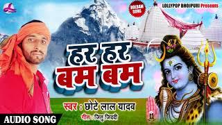 भोजपुरी सावन गीत - हर हर बम बम - Chotu Lal Yadav - Har Har Bam Bam - Bhojpuri Bol Bam Songs 2018