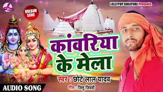 सुपरहिट गाना - कांवरिया के मेला - Chhotu Lal Yadav - Har Har Bam Bam - Bhojpuri Bol Bam Songs 2018