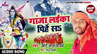 Bol Bam Song - गांजा लईका पीछे सs -  Chhotu Lal Yadav - Har Har Bam Bam - Bhojpuri Sawan Songs 2018