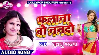 #Khushbu #Uttam का New भोजपुरी SOng - फलाना बा ननदो - Falana Ba Nando - Bhojpuri SOngs 2018 New