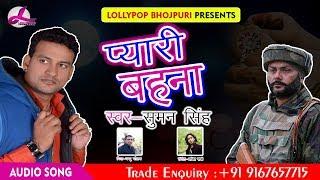 प्यारी बहना से तू कहना | Pyari Bahna Se Tu Kahna | #Suman Singh | Raksha Bandhan Song