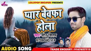 #Bhojpuri #Sad #Song - प्यार बेवफा होला - #Sonu Sitam - #Pyaar Bewafa Hola - Sad Songs 2018