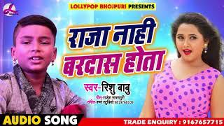 आ गया Rishu Babu का सबसे टॉप और हिट गाना || Bhojpuri Songs 2018 राजा नाही बरदास होता