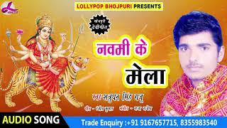 Shatrudhan Singh Raju का हिट DJ  देवी गीत (2018) - नवमी के मेला  - Navmi ke Mela | HIT Navratri Song
