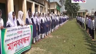 Jamalpur News জামালপুরে ছাত্রী অপহরণকারী গ্রেফতার এবং শাস্তির দাবীতে মানববন্ধন