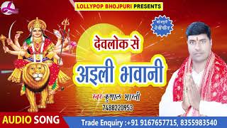 #Kunal Bharti का हिट देवी गीत (2018) देवलोक से अईली भवानी - Devlok se Aeli Bhavani - Navratri Song
