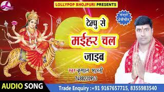#Kunal Bharti का हिट देवी गीत (2018) टेम्पू से - Devlok se Aeli Bhavani - Navratri Song
