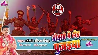 Fauji Dhiraj Singh का हिट देवी गीत विडियो 2018 - बॉर्डरवे पे होई पुजईया | HIT Navratri Video Song