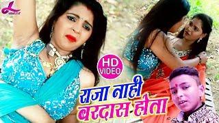 आ  गया है Rishu Babu का 100 % NO.1 NEW ITEM SONG - राजा नहीं बरदास होता -Bhojpuri Hit Item Song 2018